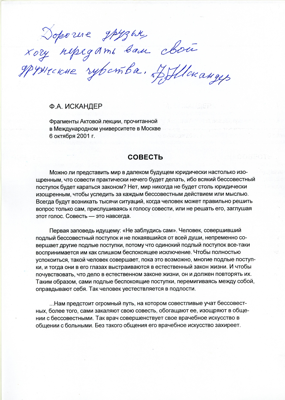 Автограф Ф.А.Искандера и фрагмент лекции