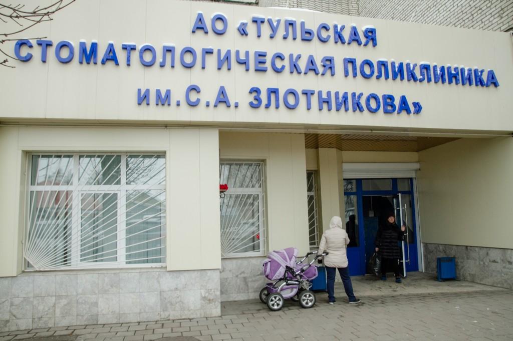 Клиника им.С.А.Злотникова